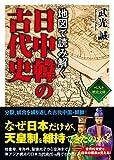 地図で読み解く 日中韓の古代史 (ワニ文庫)