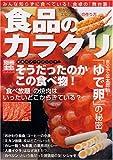 食品のカラクリ—驚異のフードマジックそうだったのかこの食べ物! (別冊宝島 (1316))