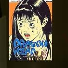 ドラゴンヘッド 第3巻 1996年05月02日発売