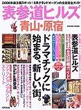 表参道ヒルズ青山・原宿―青山・原宿 (SEIBIDO MOOK)