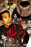 稲川淳二の超こわい話 叫び [DVD]