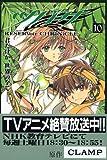 ツバサ(10) (講談社コミックス)