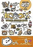 ねこあつめ SPECIAL STICKER BOOK (バラエティ)
