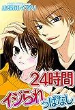 24時間イジられっぱなし (ミッシィコミックス恋愛白書パステルシリーズ)