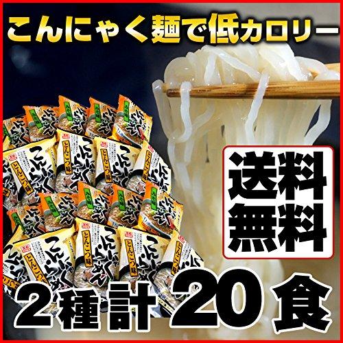 中川食品 常温 2種×10食 計20袋 こんにゃくラーメン みそ&とんこつ 1人前