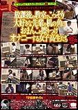 放課後の教室でこっそり大好きな先輩の机の角におまんこを擦りつけオナニーする女子校生たち KARMA カルマ [DVD]