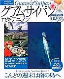 グアム・サイパン―ロタ・テニアン ('05) (マップルマガジン―海外 (P03))