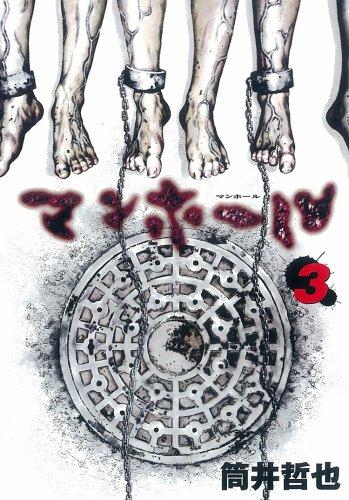 マンホール 3 (ヤングガンガンコミックス)