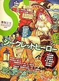 季刊 S 2006年10月号(16号) [雑誌]