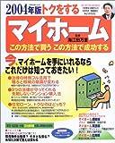 トクをするマイホームこの方法で買うこの方法で成功する (2004年版)