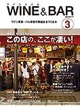 ワイン&バル vol.3―ワイン業態・バル業態の繁盛店をつくる本 この店の、ここが凄い! (旭屋出版MOOK)