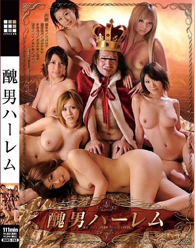 醜男ハーレム [DVD]