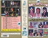 覆面ワールドリーグ戦 ~みちのくプロレス [VHS]