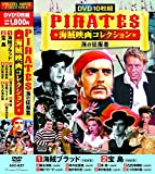 PIRATES 海賊映画コレクション〈海の征服者〉[DVD]