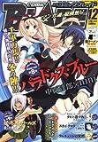 月刊 COMIC BLADE (コミックブレイド) 2008年 12月号 [雑誌]