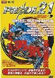 PRIDE.21 6.23SAITAMA SUPER ARENA [DVD]