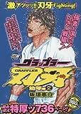 グラップラー刃牙幼年編 2 (秋田トップコミックスW)