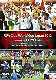 TOYOTAプレゼンツ FIFAクラブワールドカップジャパン 2012総集編 [DVD]