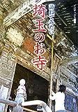 訪ねてみたい埼玉のお寺