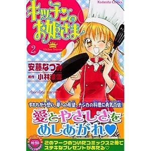 Amazon.co.jp: <b>キッチン</b>の<b>お姫さま</b>(2) (講談社コミックスなかよし <b>...</b>