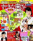 新春すてきな奥さん2012年版[雑誌]