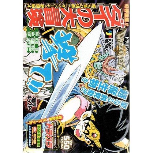 DRAGON QUESTダイの大冒険 魔王軍の猛威!!ダイパーティ激 (SHUEISHA JUMP REMIX)