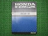 [ホンダ] ドリーム50正規サービスマニュアル CB50(AC15-100~) 60GCR00