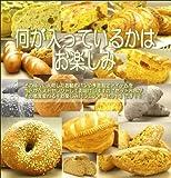 焼き立て冷凍パンバラエティー20個セット / 輸入パン