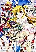 魔法少女リリカルなのはViVid (14) (カドカワコミックス・エース)