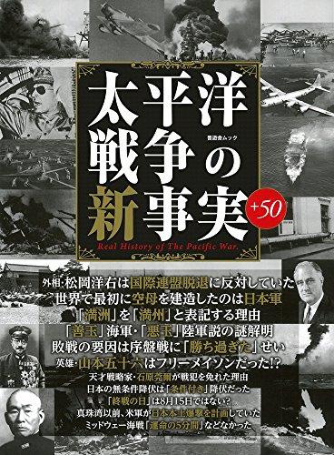 太平洋戦争の新事実 (晋遊舎ムック)