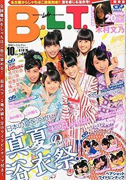 B.L.T.関東版 2014年 10月号 [雑誌]