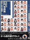 女の子の肛門写真集2012下半期版 (SANWA MOOK)