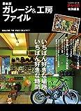 最新版 ガレージ&工房ファイル 学研ムック