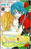 Oh!myプリンス 3 (プリンセスコミックス)