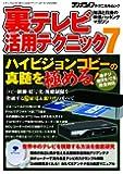 裏テレビ活用テクニック 7 (三才ムック vol.449)