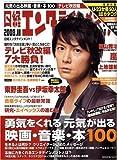 日経エンタテインメント ! 2008年 11月号 [雑誌]