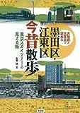 墨田区・江東区今昔散歩―東京スカイツリーの見える街 古地図と古写真で訪ねる