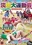 浣腸大運動会 ~2009秋~ 団体噴出合戦 ヴィ [DVD]