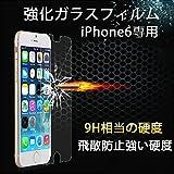 iPhone6対応!薄さ0.4mm!4.7インチ強化ガラス液晶保護フィルム 気泡軽減 液晶保護 シート