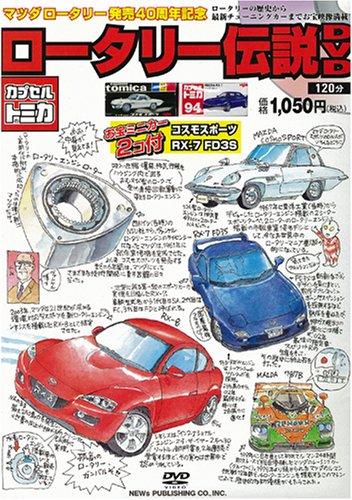 ロータリー伝説DVD[DVD]