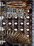 D&D3.5版サプリメント 「高貴なる行ないの書」 (ダンジョンズ&ドラゴンズサプリメント)(ジェームズ ワイアット)