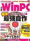 日経 WinPC (ウィンピーシー) 2009年 02月号 [雑誌]