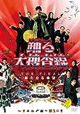踊る大捜査線 THE FINAL 新たなる希望 スタンダード・エディション <DVD>[DVD]