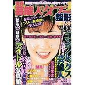 実録 芸能人のタブー 整形芸能人SP (ミッシィコミックス)