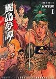 麗島夢譚 (1) (リュウコミックス) (リュウコミックス)