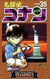 名探偵コナン(35) (少年サンデーコミックス)