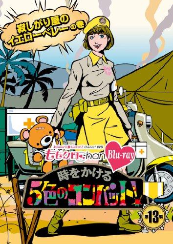 Variety (Momoiro Clover) - Momokuro Chan Dai 3 Dan Toki Wo Kakeru 5 Shoku No Combat Blu-Ray Dai 13 Shu (2BDS) [Japan BD] BSDP-1037