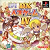 DX人生ゲームIV