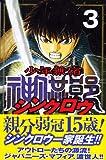 少年無宿シンクロウ (3) (講談社コミックス―SHONEN MAGAZINE COMICS (3696巻))