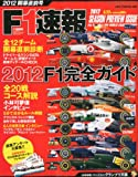 F1 (エフワン) 速報 2012年 3/22号 [雑誌]